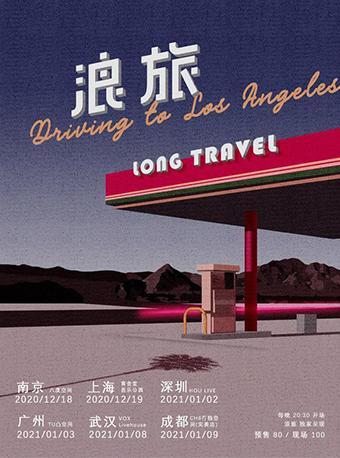 浪旅LongTravel巡演 上海站