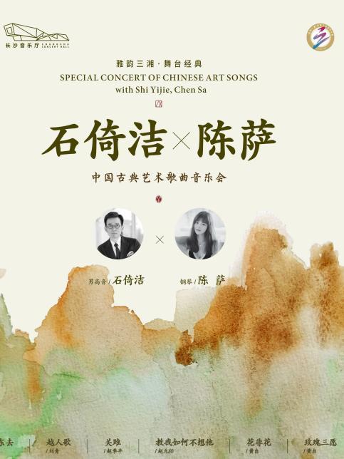 石倚洁与陈萨 中国古典艺术歌曲音乐会