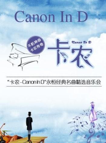 卡农成都音乐会(5-17)
