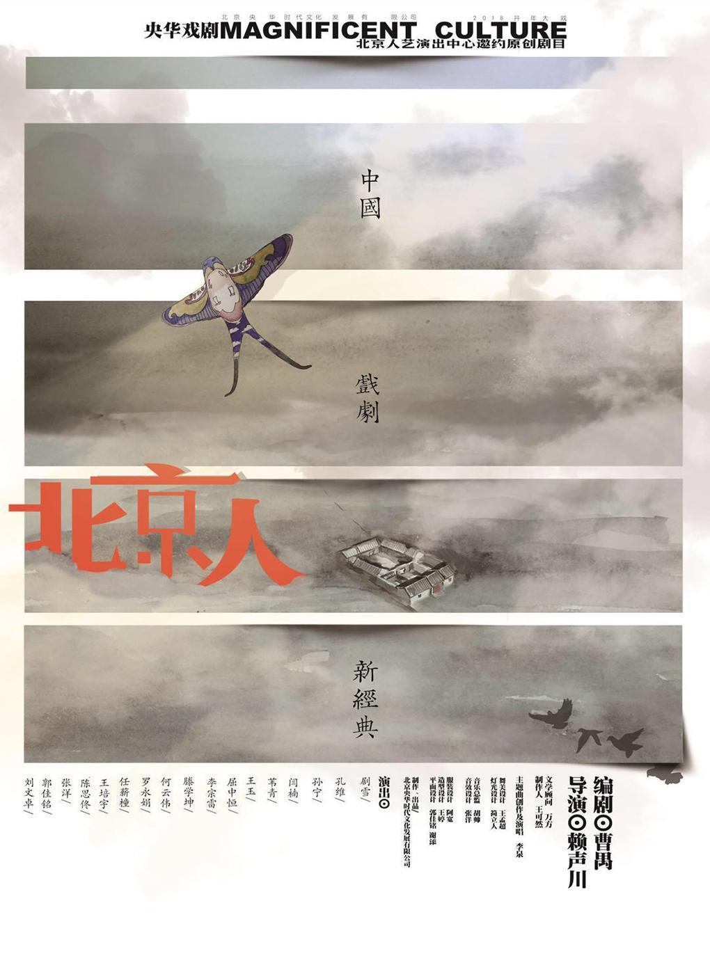 2019金蛋话剧节 《北京人》