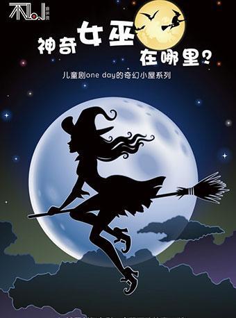 禾空间儿童剧嘉年华《神奇女巫在哪里?》