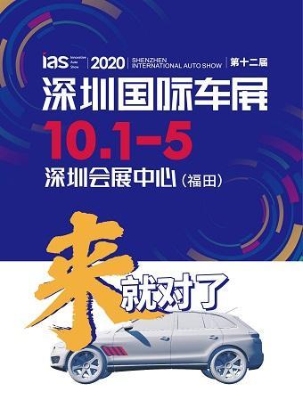 2020深圳国际车展