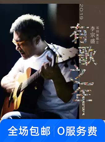 李宗盛泉州演唱会