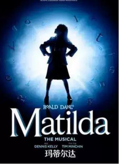 【定金預定】倫敦原版音樂劇《瑪蒂爾達》
