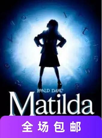 音樂劇《瑪蒂爾達》