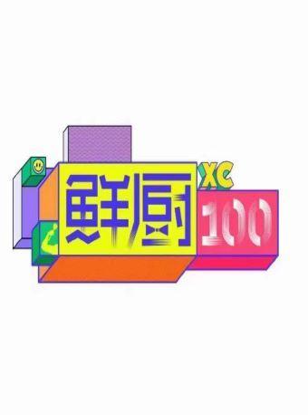 《鲜厨100》录制长沙