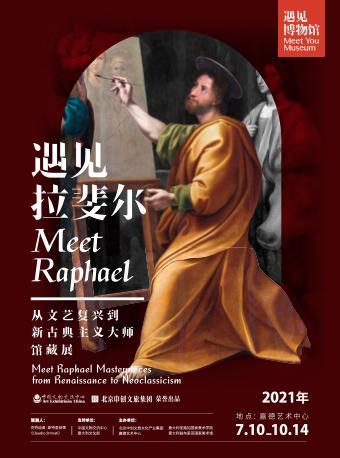 「大师真迹展」遇见拉斐尔 从文艺复兴到新古典主义大师馆藏展
