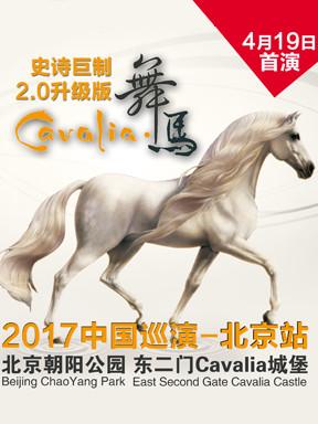Cavalia•舞马