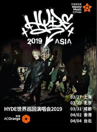 HYDE北京演唱会