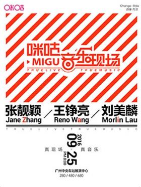 2016咪咕音乐现场巡演广州站 张靓颖&王铮亮&刘美麟专场