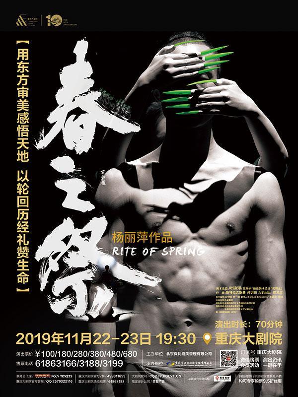 重庆 舞剧《春之祭》
