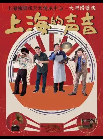滑稽戏《上海的声音》