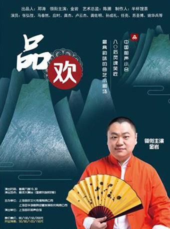 上海品欢相声会馆周末专场