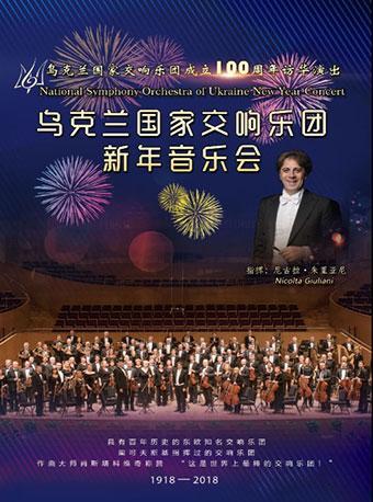乌克兰国家交响乐团2019西安新年音乐会