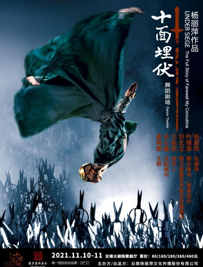 【无锡】杨丽萍舞蹈剧场《十面埋伏》