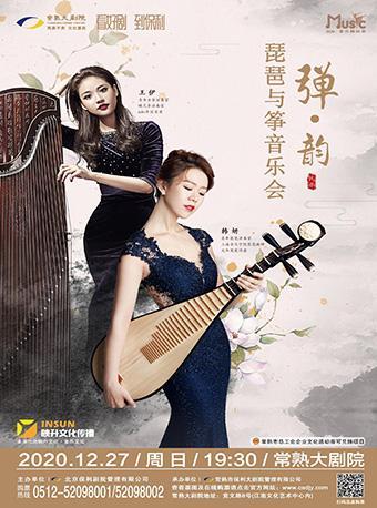 弹·韵——琵琶与筝音乐会