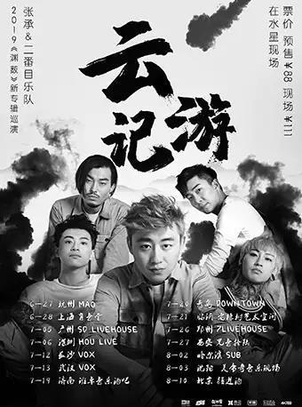 张承&二番目乐队巡演 广州站