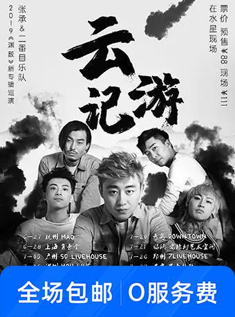 张承&二番目乐队巡演 郑州站