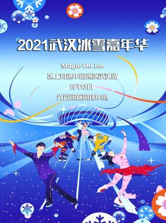 2021Magic on Ice中國巡演