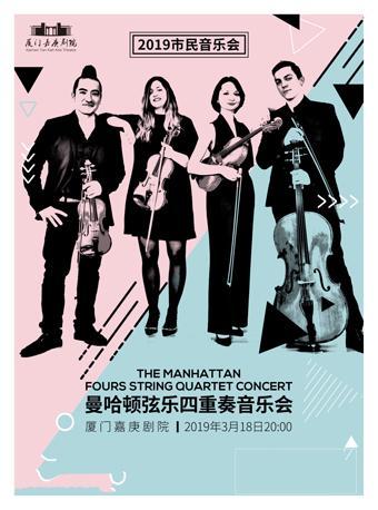 曼哈顿弦乐四重奏