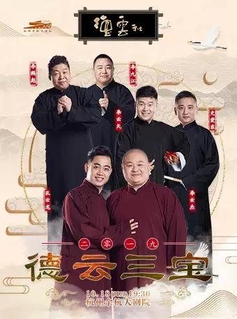 德云三宝相声专场