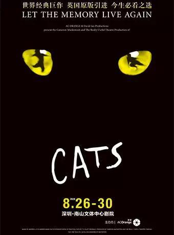 世界經典原版音樂劇《貓》