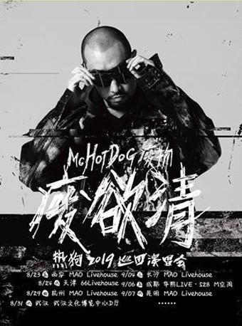 MC HotDog热狗巡演 天津
