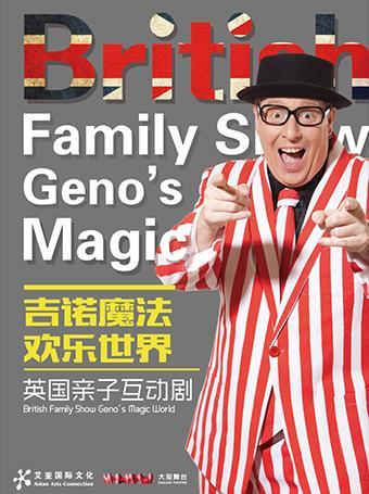 吉诺的魔法欢乐世界