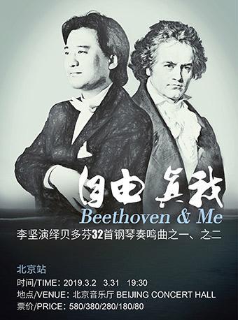真我 李坚演绎贝多芬32首钢琴奏鸣曲