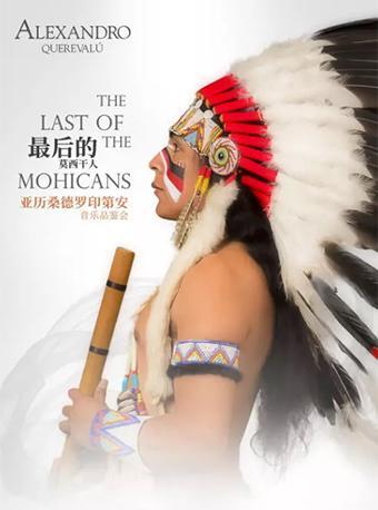 最 后的莫西干人亚历桑德罗印第安音乐会