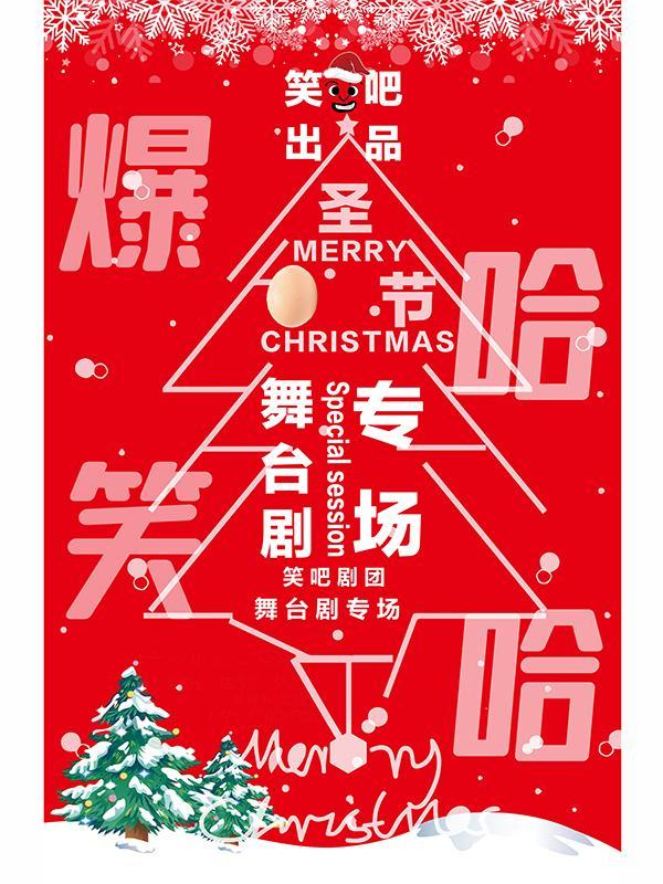 笑吧喜剧圣诞专场