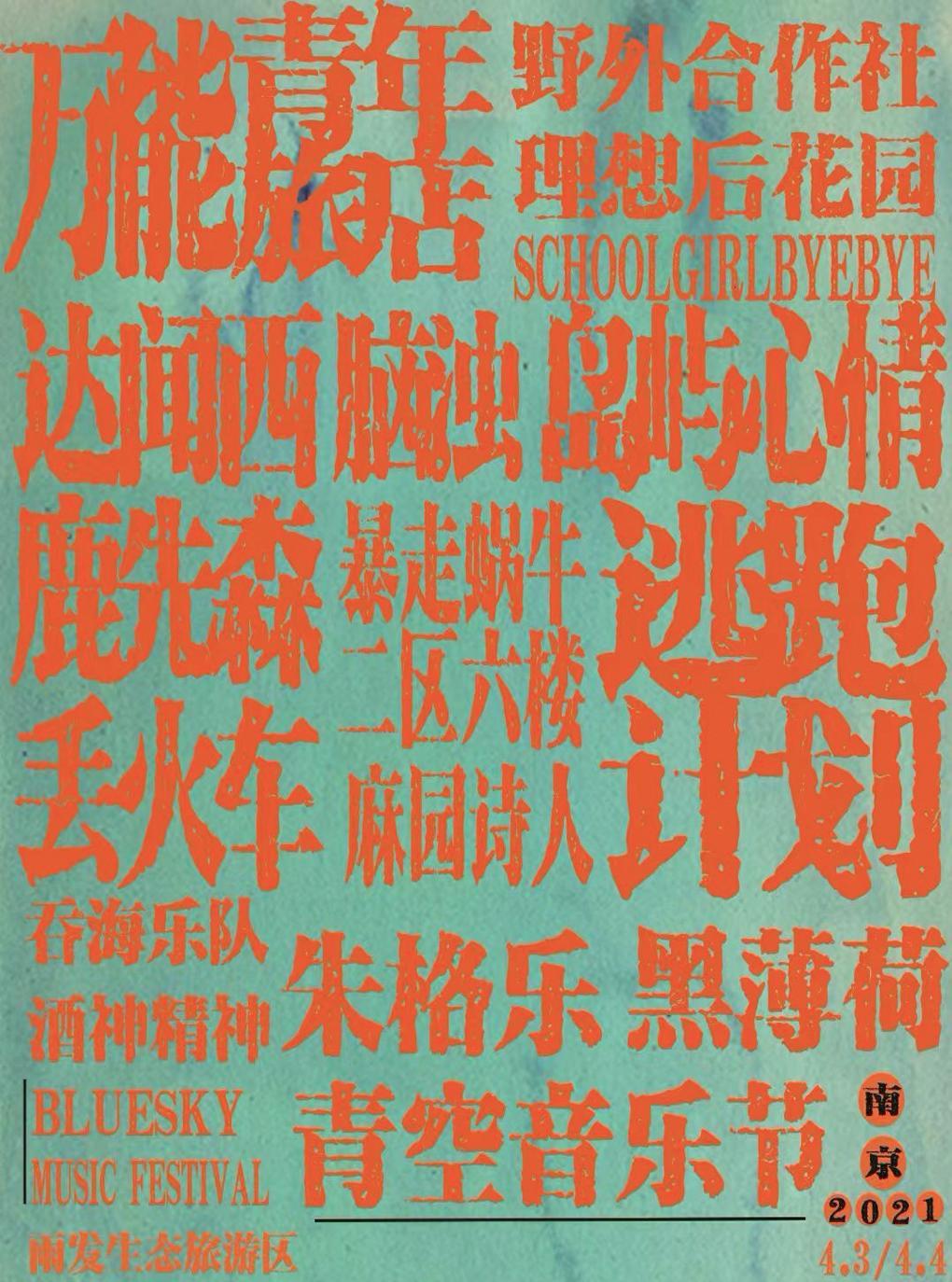 【南京站】2021青空音乐节