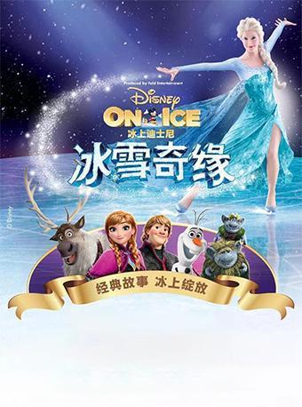 【定金預定】2020冰上迪士尼