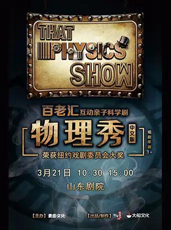 兒童劇《物理秀》中文版