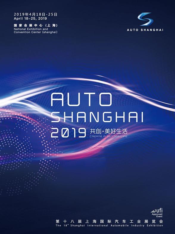 第十八届上海国际汽车工业展览会