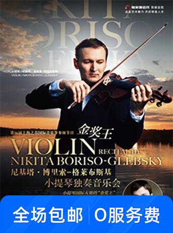 尼基塔·博里索 小提琴独奏音乐会