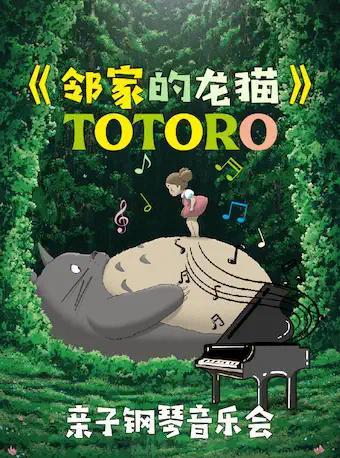 《邻家的龙猫》久石让.宫崎骏钢琴音乐会