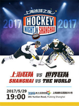 2017冰球之夜—上海联队VS世界联队