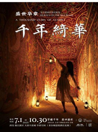 千年绮华—盛世华章宝石壁画沉浸式展览