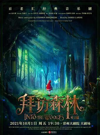 音乐剧《拜访森林》中文版