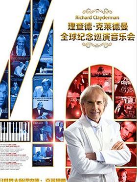 浪漫辉煌 理查德·克莱德曼全球纪念巡演音乐会