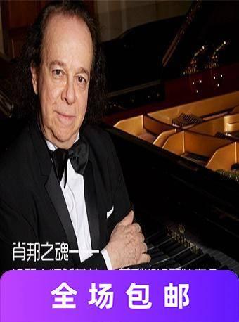 钢琴大师希普林·卡萨利斯钢琴独奏会