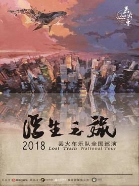 丢火车乐队全国巡演 重庆站