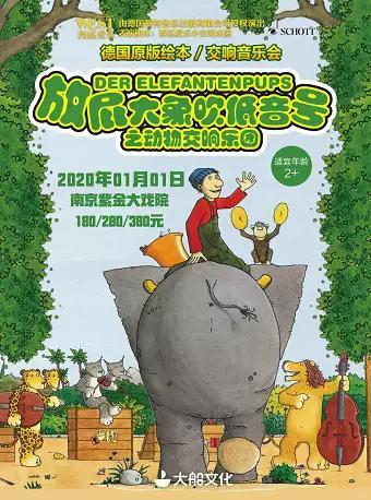 音乐会《放屁大象吹低音号之动物交响乐团》