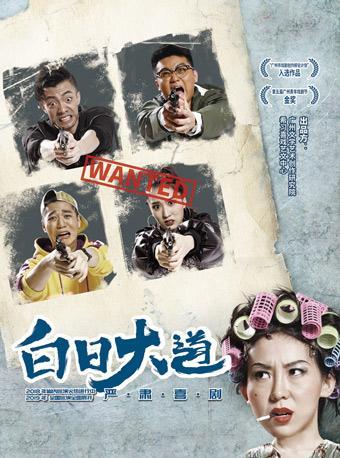 喜剧《白日大道》-广州