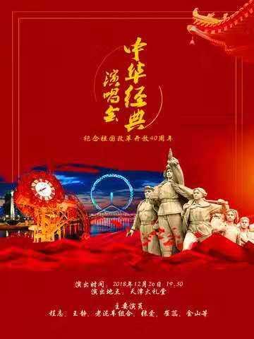 中华经典演唱会