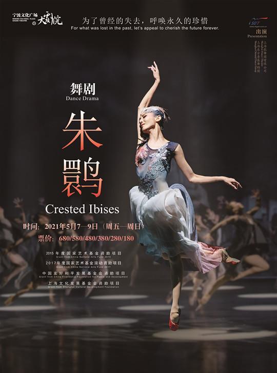20210126_宁波文化广场大剧院_【宁波】舞剧《朱鹮》