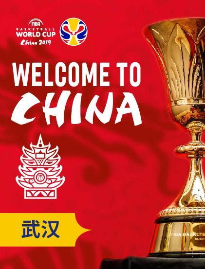 国际篮联篮球世界杯单日套票武汉站