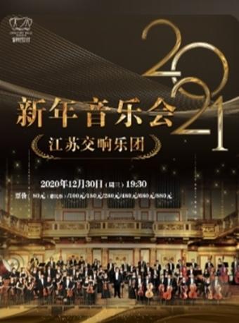 江苏交响乐团新年音乐会