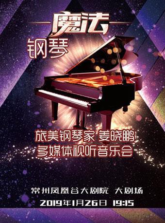姜晓鹏多媒体视听音乐会